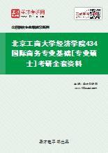 2020年北京工商大学经济学院434国际商务专业基础[专业硕士]考研全套资料