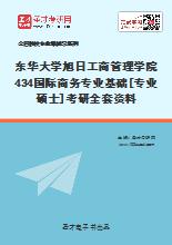 2020年东华大学旭日工商管理学院434国际商务专业基础[专业硕士]考研全套资料
