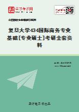 2021年复旦大学434国际商务专业基础[专业硕士]考研全套资料
