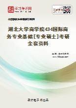 2021年湖北大学商学院434国际商务专业基础[专业硕士]考研全套资料