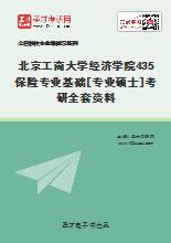 2021年北京工商大学经济学院435保险专业基础[专业硕士]考研全套资料