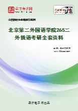 2021年北京第二外国语学院265二外俄语考研全套资料