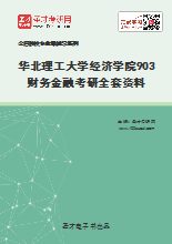 2021年华北理工大学经济学院903财务金融考研全套资料