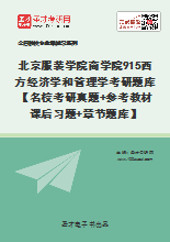 2021年北京服装学院商学院915西方经济学和管理学考研题库【名校考研真题+参考教材课后习题+章节题库】
