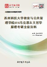 2021年苏州科技大学教育与公共管理学院616马克思主义哲学原理考研全套资料