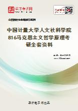 2021年中国计量大学人文社科学院816马克思主义哲学原理考研全套资料
