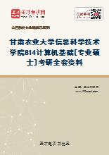 2020年甘肃农业大学信息科学技术学院814计算机基础[专业硕士]考研全套资料