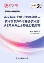 2020年南京师范大学计算机科学与技术学院880计算机技术综合[专业硕士]考研全套资料