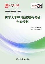 2021年西华大学821数据结构考研全套资料