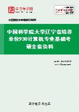2021年中国科学院大学辽宁省培养单位930计算机专业基础考研全套资料
