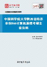 2021年中国科学院大学陕西省培养单位866计算机原理考研全套资料