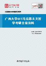 2020年广西大学611马克思主义哲学考研全套资料
