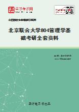 2021年北京联合大学804管理学基础考研全套资料