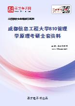 2021年成都信息工程大学810管理学原理考研全套资料