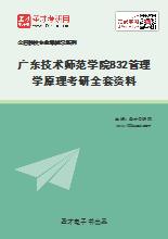 2021年广东技术师范学院832管理学原理考研全套资料