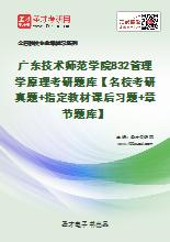 2021年广东技术师范学院832管理学原理考研题库【名校考研真题+指定教材课后习题+章节题库】