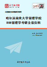 2020年哈尔滨商业大学管理学院808管理学考研全套资料