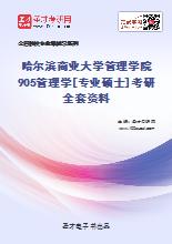 2020年哈尔滨商业大学管理学院905管理学[专业硕士]考研全套资料
