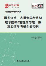 2021年黑龙江八一农垦大学经济管理学院820管理学与宏、微观经济学考研全套资料