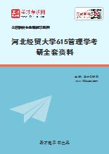 2021年河北经贸大学615管理学考研全套资料