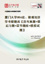 2021年厦门大学806宏、微观经济学考研题库【历年真题+课后习题+章节题库+模拟试题】