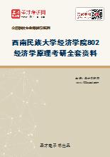 2020年西南民族大学经济学院802经济学原理考研全套资料