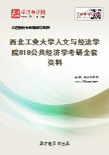 西北工业大学人文与经法学院818公共经济学考研全套资料