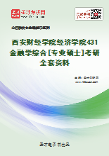 2021年西安财经学院经济学院431金融学综合[专业硕士]考研全套资料