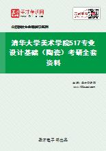 2021年清华大学美术学院《517专业设计基础》(陶瓷)考研全套资料