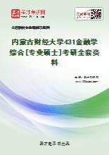 2021年内蒙古财经大学431金融学综合[专业硕士]考研全套资料