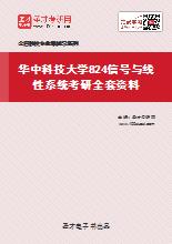 2021年华中科技大学824信号与线性系统考研全套资料