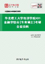 2021年华北理工大学经济学院431金融学综合[专业硕士]考研全套资料