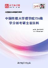 2021年中国传媒大学理学院726数学分析考研全套资料