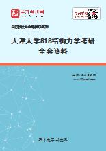 2021年天津大学818结构力学考研全套资料