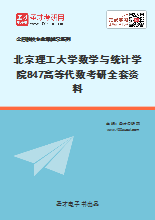 2021年北京理工大学数学与统计学院847高等代数考研全套资料