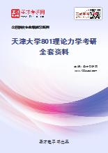 2021年天津大学801理论力学考研全套资料