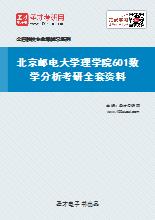 2021年北京邮电大学理学院601数学分析考研全套资料