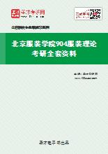 2021年北京服装学院904服装理论考研全套资料