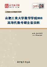 2020年合肥工业大学数学学院808高等代数考研全套资料