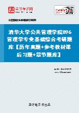 2021年清华大学公共管理学院《896管理学专业基础综合》考研题库【历年真题+参考教材课后习题+章节题库】