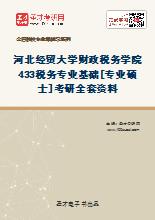 2021年河北经贸大学财政税务学院433税务专业基础[专业硕士]考研全套资料