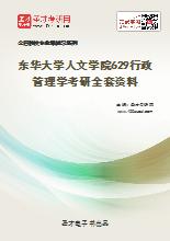 2021年东华大学人文学院629行政管理学考研全套资料