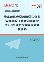 2021年华东政法大学政治学与公共管理学院(含政治学研究所)628公共行政学考研全套资料