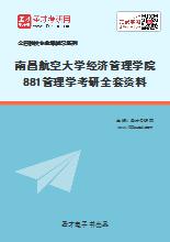2021年南昌航空大学经济管理学院881管理学考研全套资料