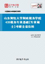 2021年山东财经大学财政税务学院433税务专业基础[专业硕士]考研全套资料