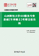 2020年山西财经大学433税务专业基础[专业硕士]考研全套资料
