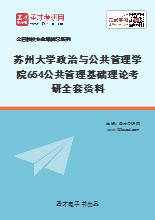 2021年苏州大学政治与公共管理学院654公共管理基础理论考研全套资料