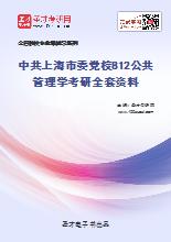 2021年中共上海市委党校812公共管理学考研全套资料