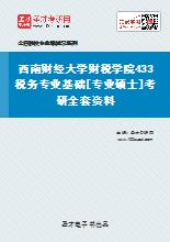 2020年西南财经大学财税学院433税务专业基础[专业硕士]考研全套资料