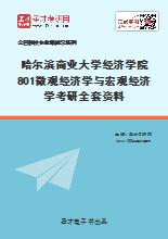 2021年哈尔滨商业大学经济学院801微观经济学与宏观经济学考研全套资料